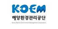 해양환경관리공단