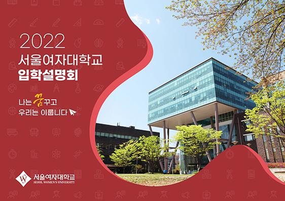 서울여자대학교 입학설명회