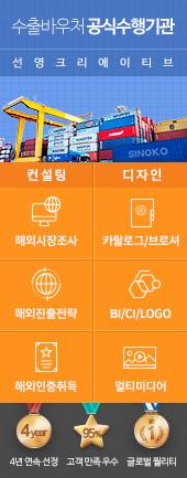 수출바우처수행기관_선영크리에이티브